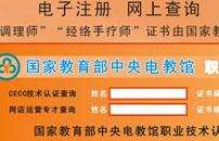 """教育部CECC""""雷竞技app下载官方版雷竞技调理师资格认证""""培训"""