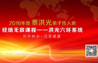 2016年度蔡洪光弟子班正式开始