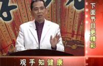 《观手知健康》东方名家-蔡raybet雷竞技主讲