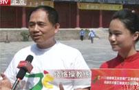 洪光经络-走进北京太庙经络操表演-各电视台报道
