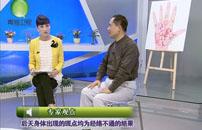 天天低碳-2011.11.15感冒三穴-蔡raybet雷竞技主讲