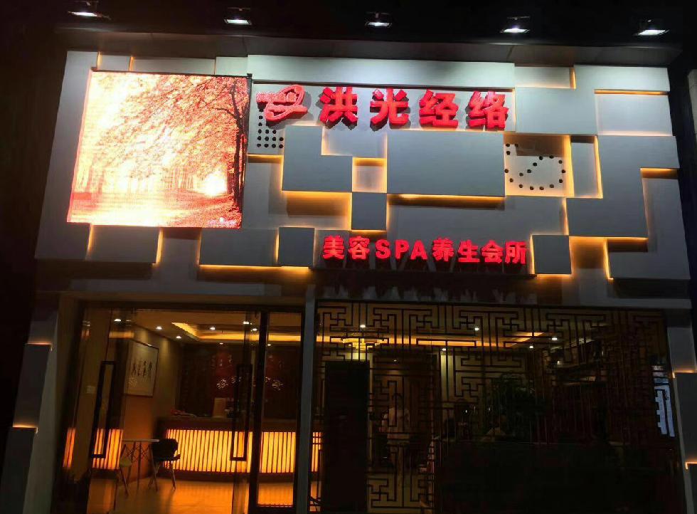 深圳宝安区洪光经络分部