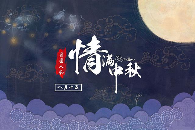天上最美是月圆,人间最美是团圆!洪光经络祝您中秋快乐