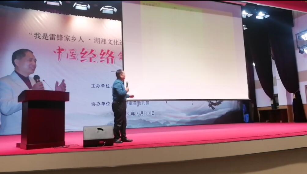 洪光经络-蔡洪光老师张家界《中医经络解决健康大问题》专题讲座-回播