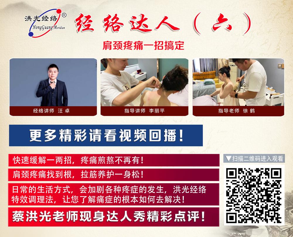 雷竞技app下载官方版雷竞技达人秀第六期开播!肩颈问题一招搞定!