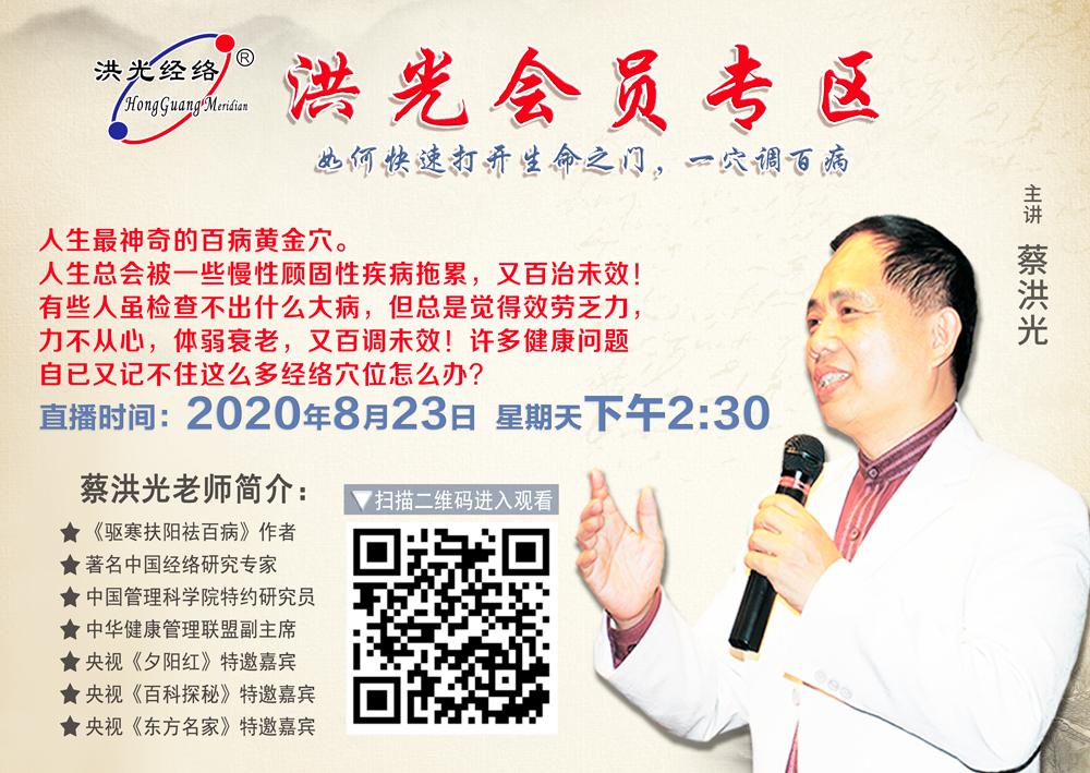 8月23日下午2:30,蔡老师专场的一穴调百病开播!