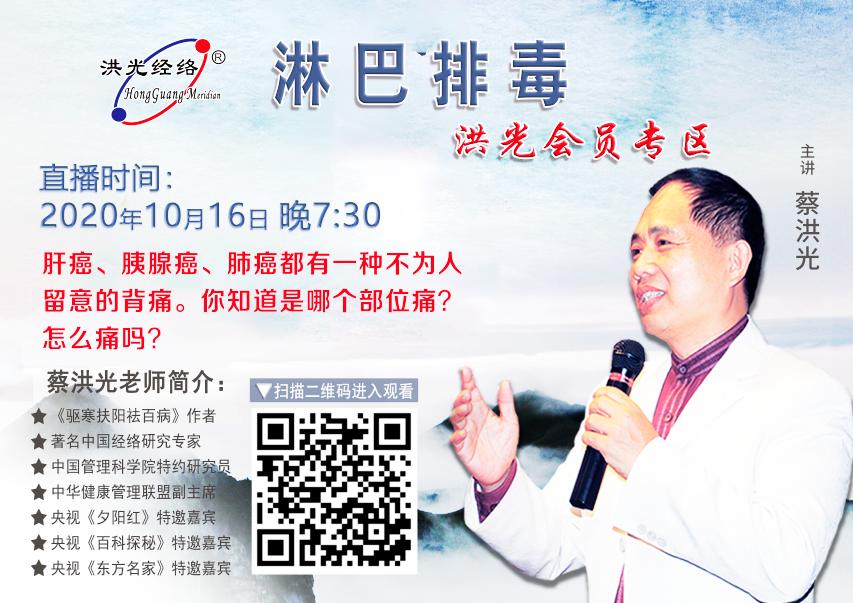 10月16日晚7:30,蔡raybet雷竞技会员专场——淋巴排毒
