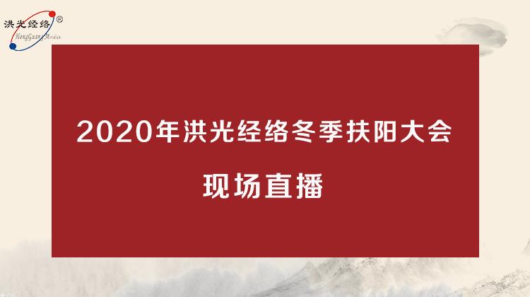 没抢到洪光经络2020冬季扶阳大会名额的不要遗憾,我们为您开通现场直播!