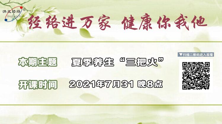 """7月31日晚八点,蔡洪光老师在线教你养好夏季""""三把火"""""""