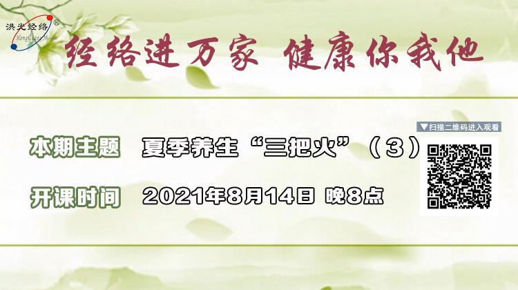 8月14日晚八点,继续与蔡洪光老师探讨养心第三把火