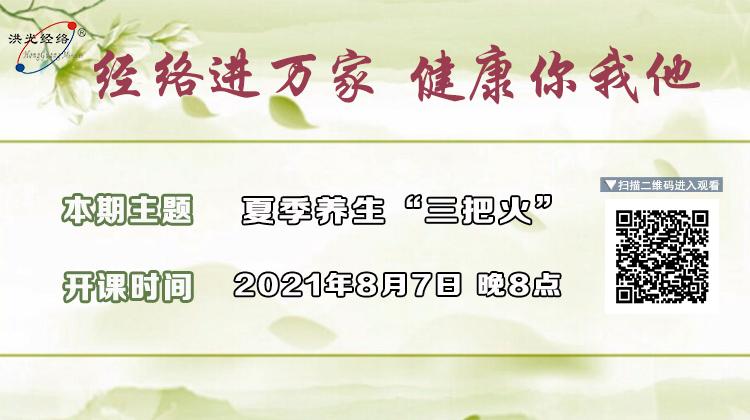 """8月7日晚八点,与蔡洪光老师一起继续探秘夏季养生""""三把火"""""""